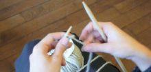 Comment faire du tricot ?